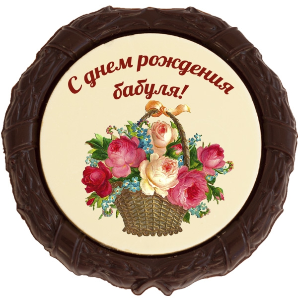 Поздравления с днем рождения бабушке именные