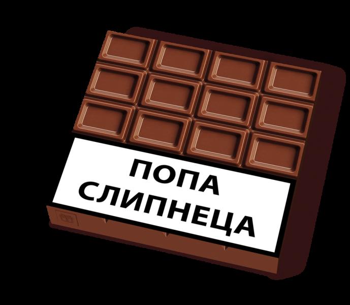 Смешная картинка шоколадка, дрем рождения