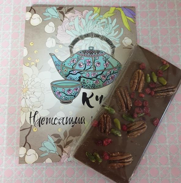 понравившееся поздравление открытка плитка шоколада для нас важна