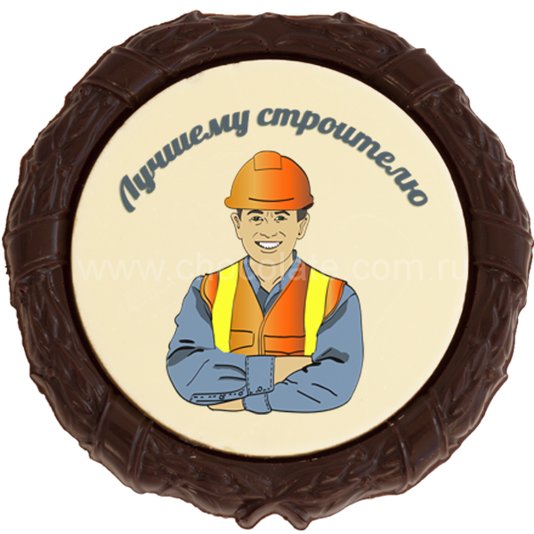 http://www.chocolate.com.ru/images/product/1467114808_shokoladnaya_medal_luchshemu_stroitelyu_shm_068.png